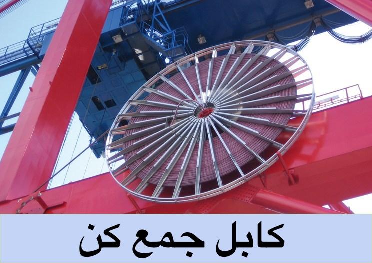 کابل جمع کن فنری و موتوری