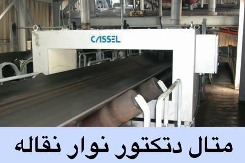 فلزیاب صنعتی  و متال دتکتور نوار نقاله (Metal Detector)